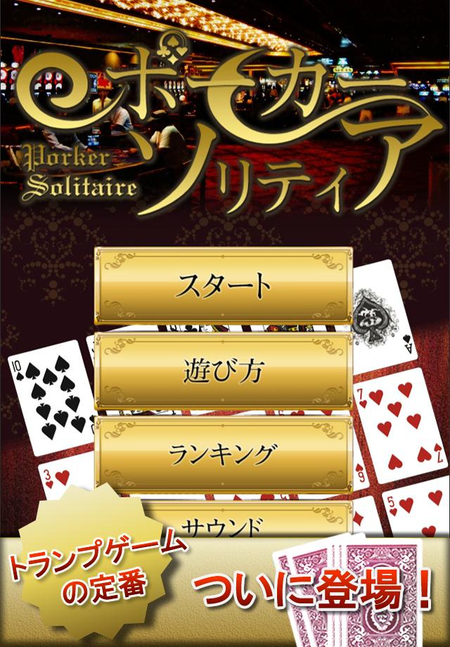 Screenshot ポーカーソリティア